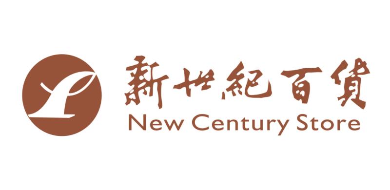 新世纪百货